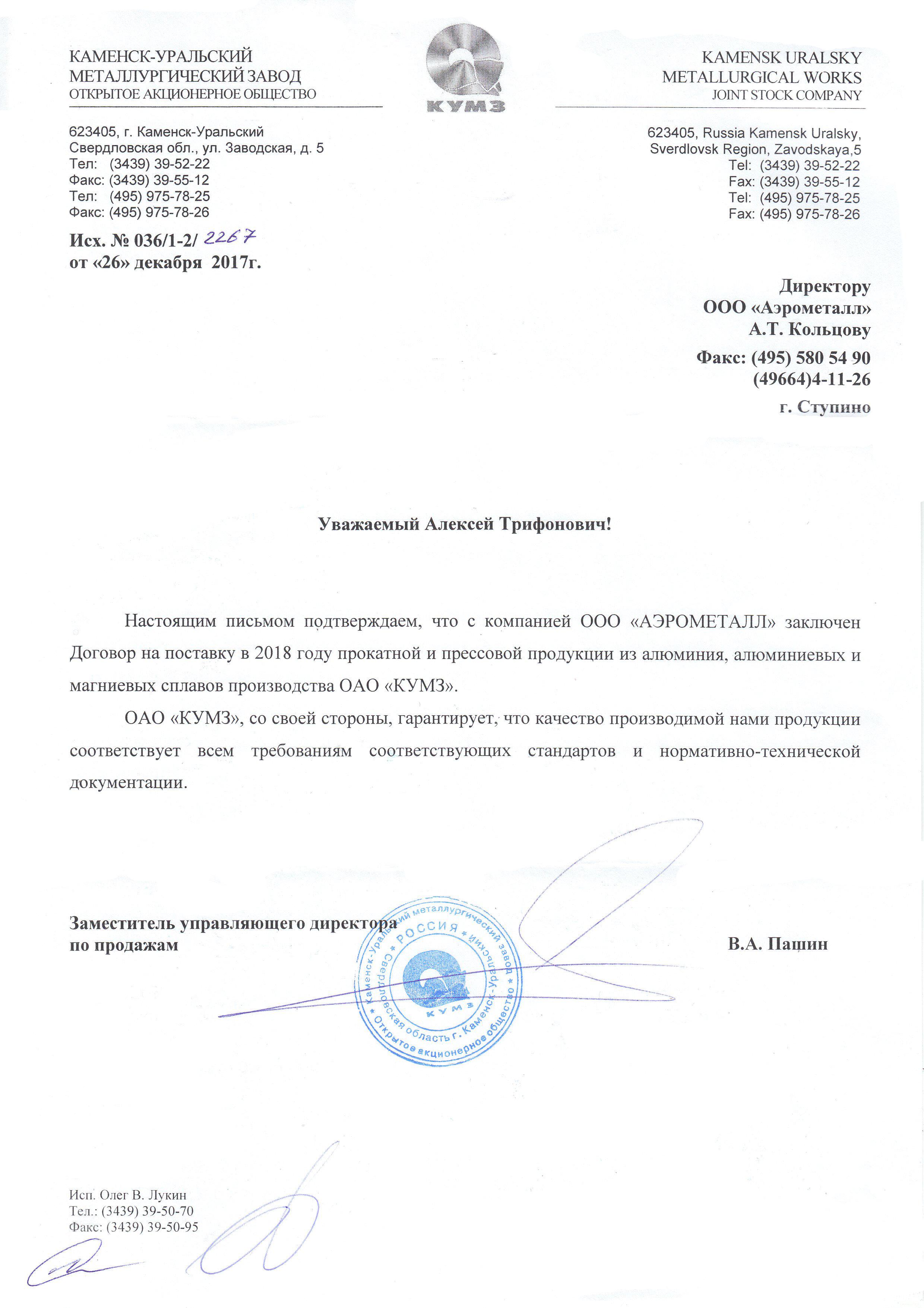 Сертификация смк оао кумз кто имеет право на получение государственного жилищного сертификата